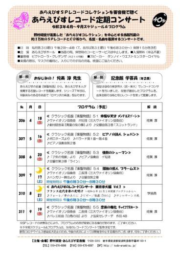 03前期スケジュール&プログラム3.28発行)